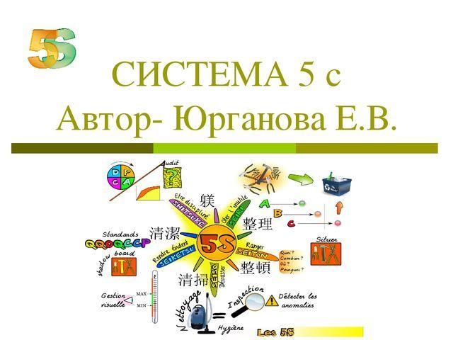 СИСТЕМА 5 с Автор- Юрганова Е.В.