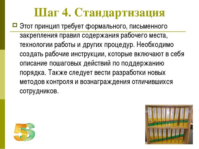 Шаг 4. Стандартизация Этот принцип требует формального, письменного закреплен...