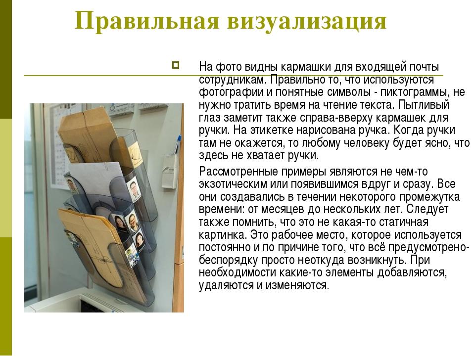 Правильная визуализация На фото видны кармашки для входящей почты сотрудникам...