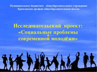 Муниципальное бюджетное общеобразовательное учреждение Крюковская средняя об