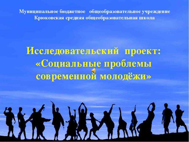 Муниципальное бюджетное общеобразовательное учреждение Крюковская средняя об...