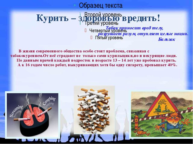 Курить – здоровью вредить! В жизни современного общества особо стоит проблема...