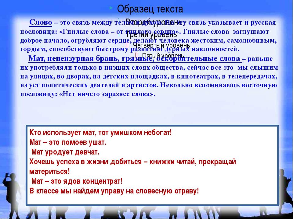 Слово – это связь между телом и духом. На эту связь указывает и русская посл...