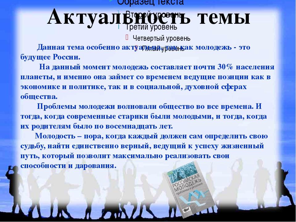 Данная тема особенно актуальна, так как молодежь - это будущее России. На да...