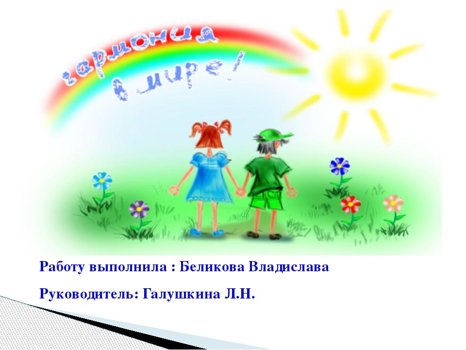 Работу выполнила : Беликова Владислава Руководитель: Галушкина Л.Н.