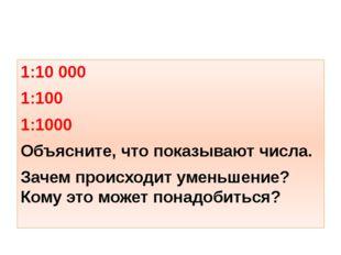1:10 000 1:100 1:1000 Объясните, что показывают числа. Зачем происходит умен