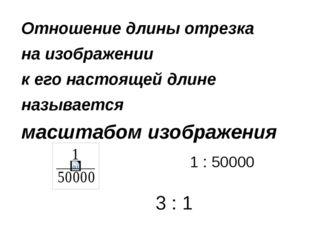 Отношение длины отрезка на изображении к его настоящей длине называется масшт