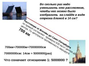 Расстояние от Москвы до Санкт-Петербурга по прямой составляет примерно 635 к