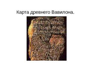 Карта древнего Вавилона.