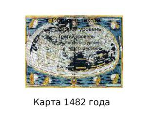 Карта 1482 года