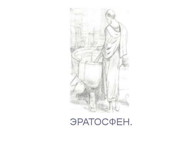 ЭРАТОСФЕН.