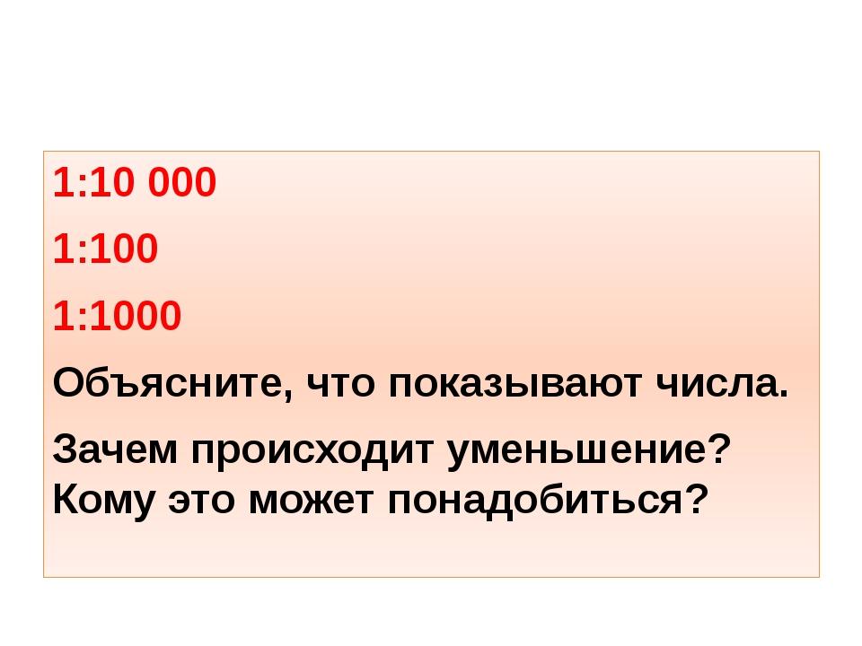 1:10 000 1:100 1:1000 Объясните, что показывают числа. Зачем происходит умен...