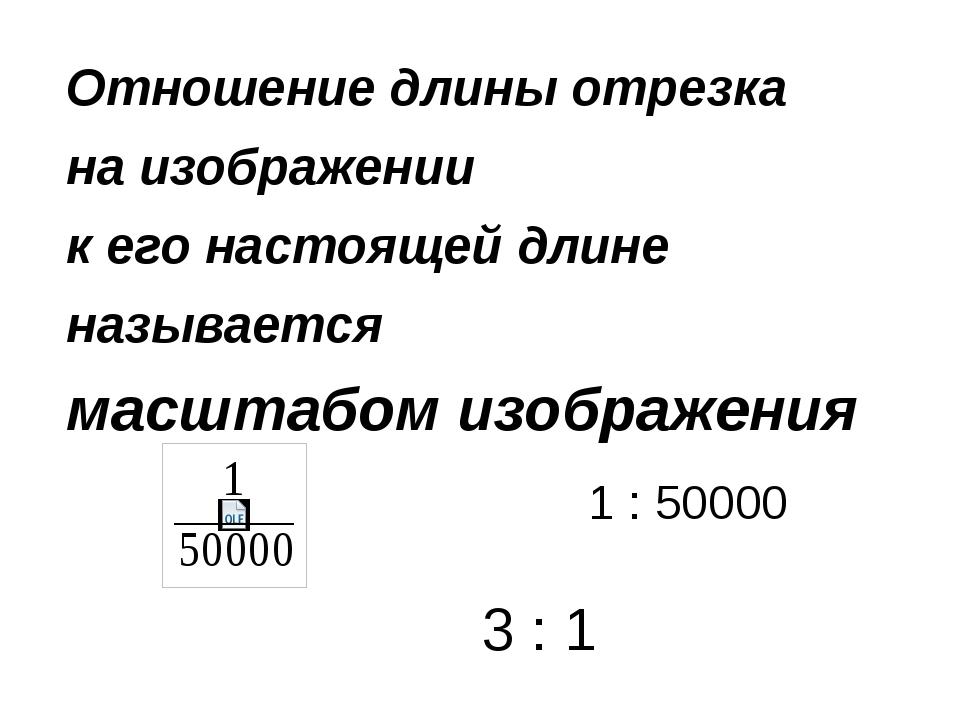 Отношение длины отрезка на изображении к его настоящей длине называется масшт...