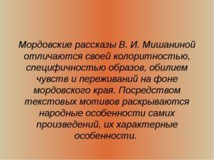 Мордовские рассказы В. И. Мишаниной отличаются своей колоритностью, специфич