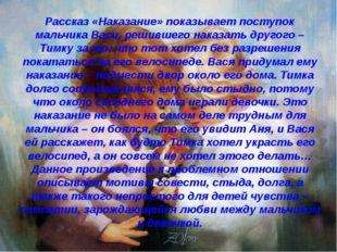 Рассказ «Наказание» показывает поступок мальчика Васи, решившего наказать др