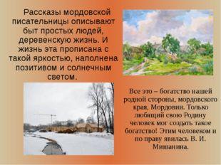 Рассказы мордовской писательницы описывают быт простых людей, деревенскую жи