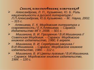 Список использованных источников Александрова, Л. П., Кузьменко, Ю. Б. Роль