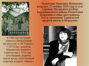 Валентина Ивановна Мишанина родилась 25 ноября 1950 года в селе Адашеве Инса