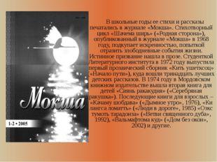 В школьные годы ее стихи и рассказы печатались в журнале «Мокша». Стихотворн