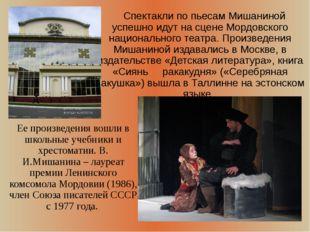Спектакли по пьесам Мишаниной успешно идут на сцене Мордовского национальног