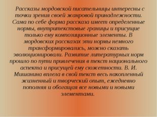 Рассказы мордовской писательницы интересны с точки зрения своей жанровой при