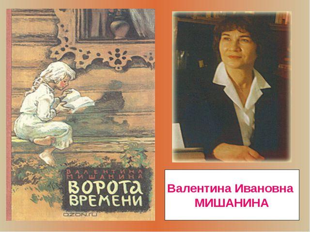 Валентина Ивановна МИШАНИНА