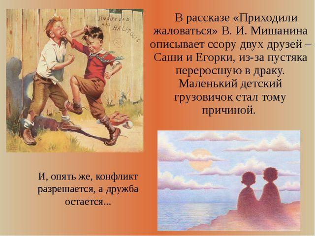 В рассказе «Приходили жаловаться» В. И. Мишанина описывает ссору двух друзей...
