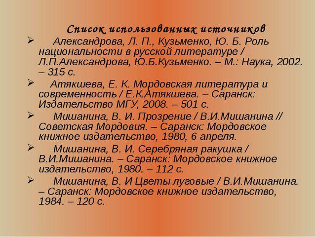 Список использованных источников Александрова, Л. П., Кузьменко, Ю. Б. Роль...