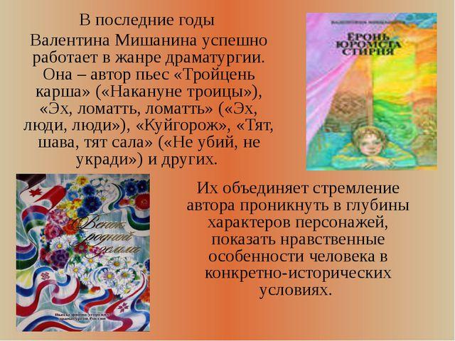 В последние годы Валентина Мишанина успешно работает в жанре драматургии. Он...