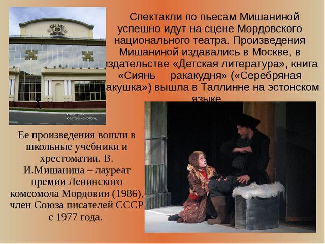 Спектакли по пьесам Мишаниной успешно идут на сцене Мордовского национальног...
