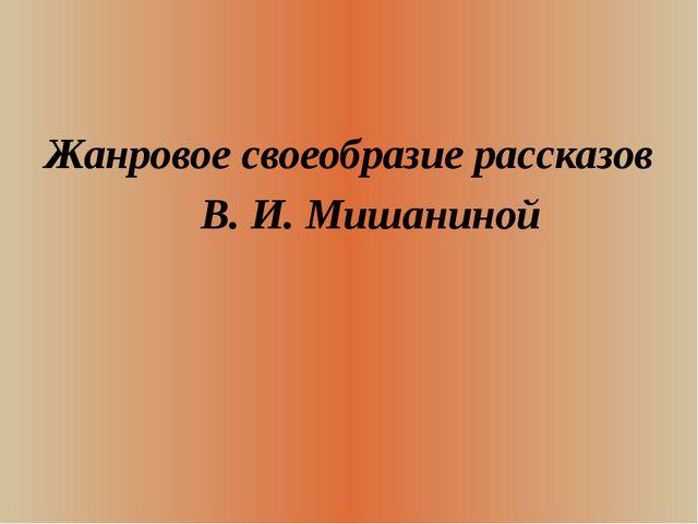 Жанровое своеобразие рассказов В. И. Мишаниной