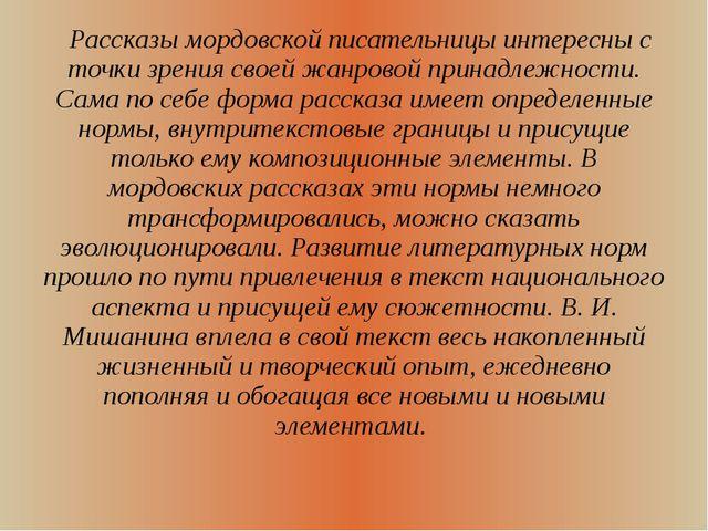 Рассказы мордовской писательницы интересны с точки зрения своей жанровой при...