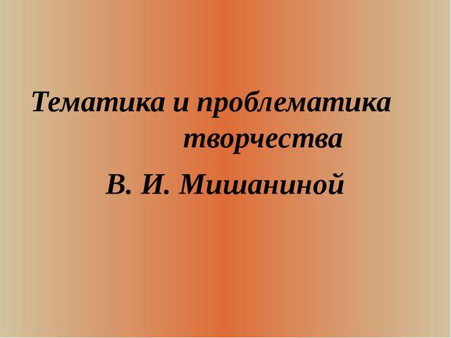 Тематика и проблематика творчества В. И. Мишаниной