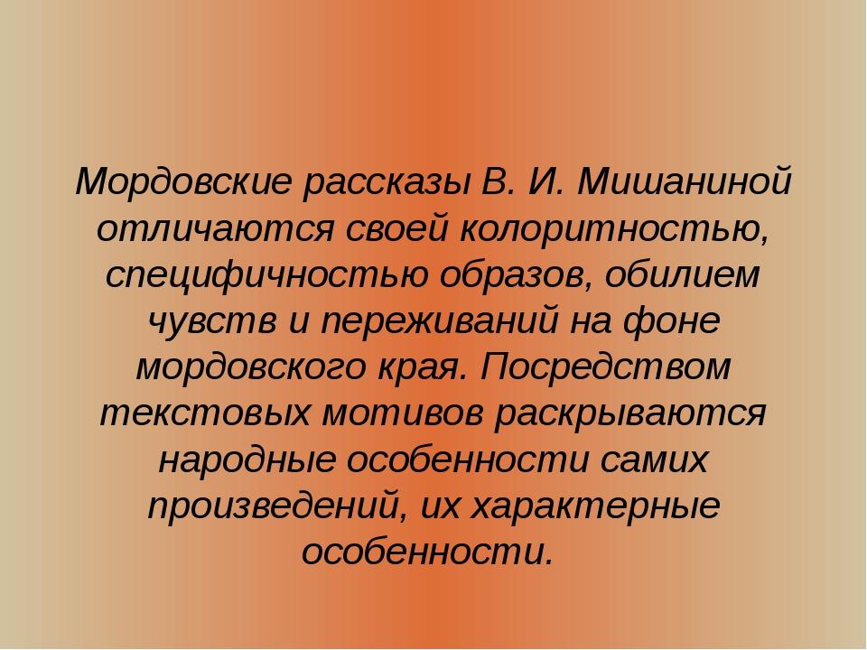 Мордовские рассказы В. И. Мишаниной отличаются своей колоритностью, специфич...