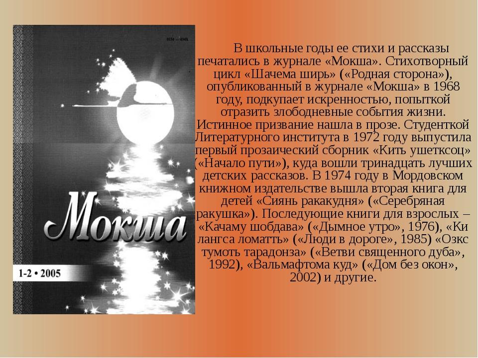 В школьные годы ее стихи и рассказы печатались в журнале «Мокша». Стихотворн...