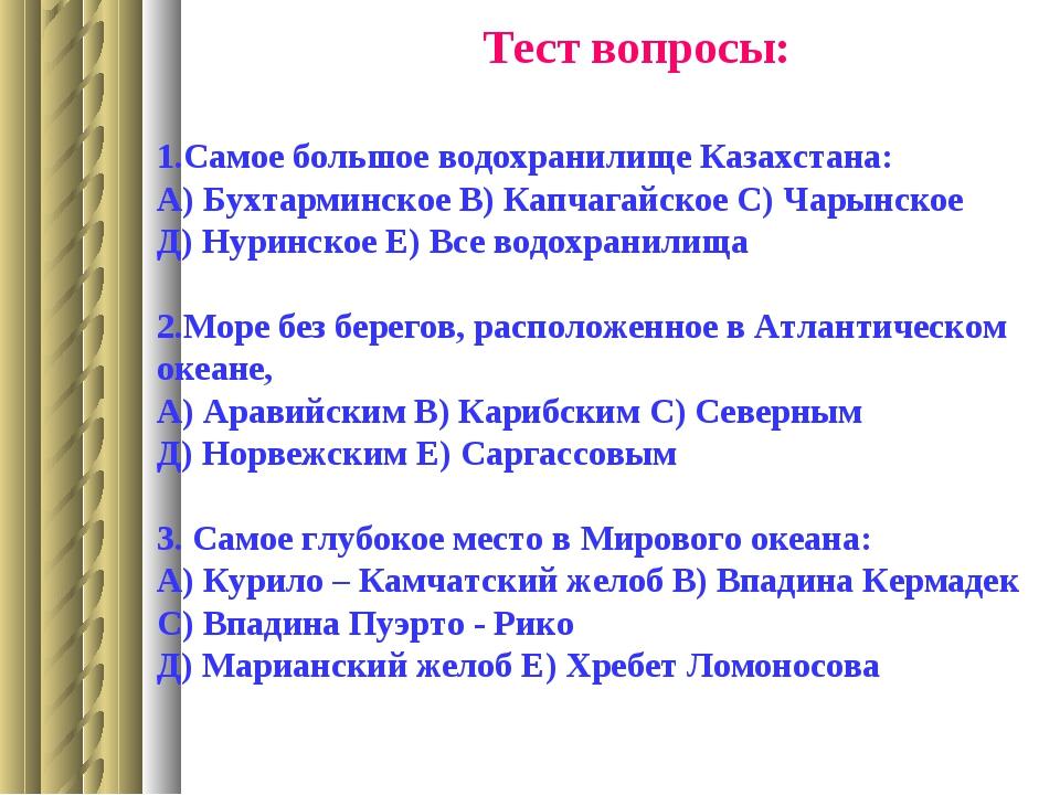 1.Самое большое водохранилище Казахстана: А) Бухтарминское В) Капчагайское С)...