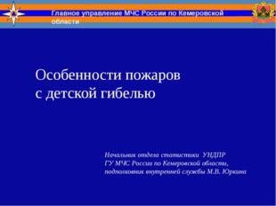 Главное управление МЧС России по Кемеровской области Особенности пожаров с де