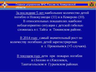 Главное управление МЧС России по Кемеровской области За последние 5 лет наибо