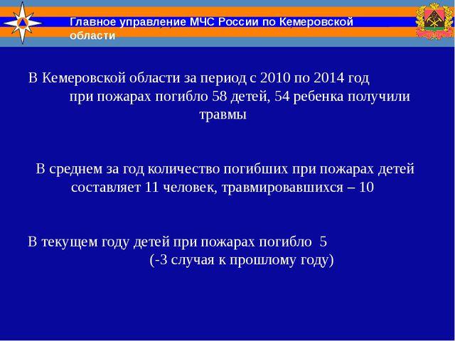 В Кемеровской области за период с 2010 по 2014 год при пожарах погибло 58 дет...