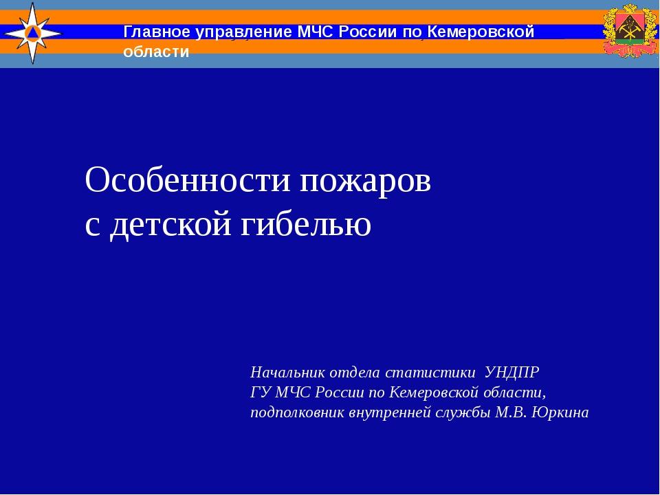 Главное управление МЧС России по Кемеровской области Особенности пожаров с де...