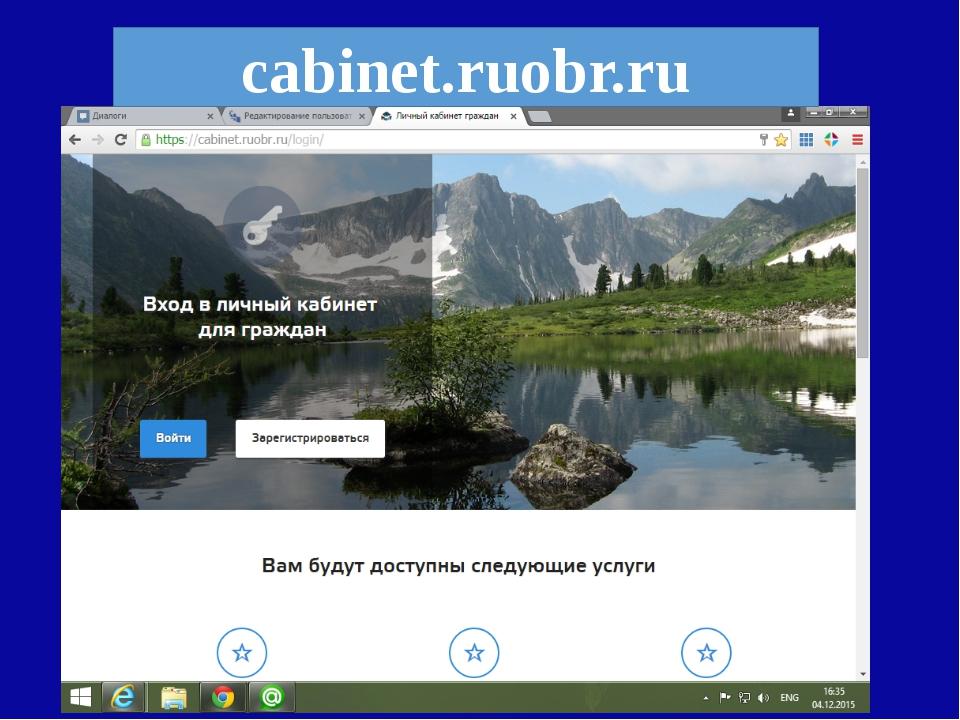 cabinet.ruobr.ru cabinet.ruobr.ru