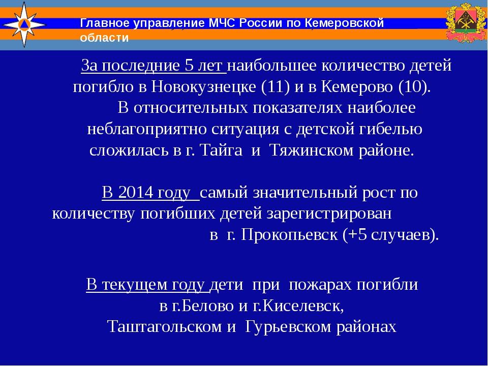 Главное управление МЧС России по Кемеровской области За последние 5 лет наибо...
