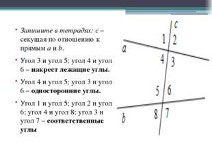 Запишите в тетрадях: с – секущая по отношению к прямым а и b. Угол 3 и угол