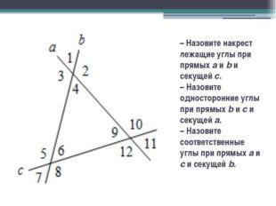 – Назовите накрест лежащие углы при прямых а и b и секущей с. – Назовите одно