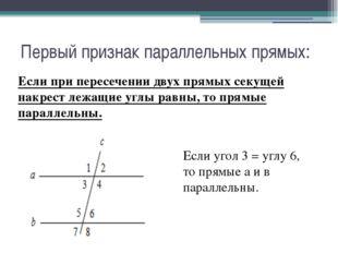 Первый признак параллельных прямых: Если при пересечении двух прямых секущей