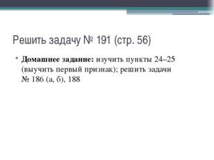 Решить задачу № 191 (стр. 56) Домашнее задание: изучить пункты 24–25 (выучить