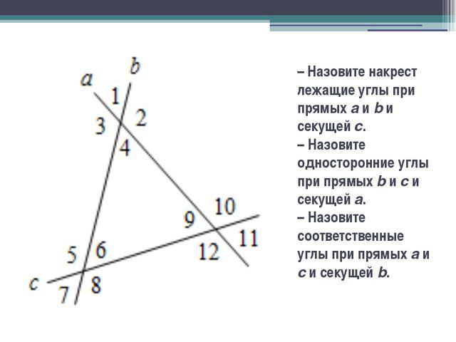 – Назовите накрест лежащие углы при прямых а и b и секущей с. – Назовите одно...