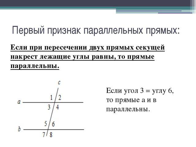 Первый признак параллельных прямых: Если при пересечении двух прямых секущей...