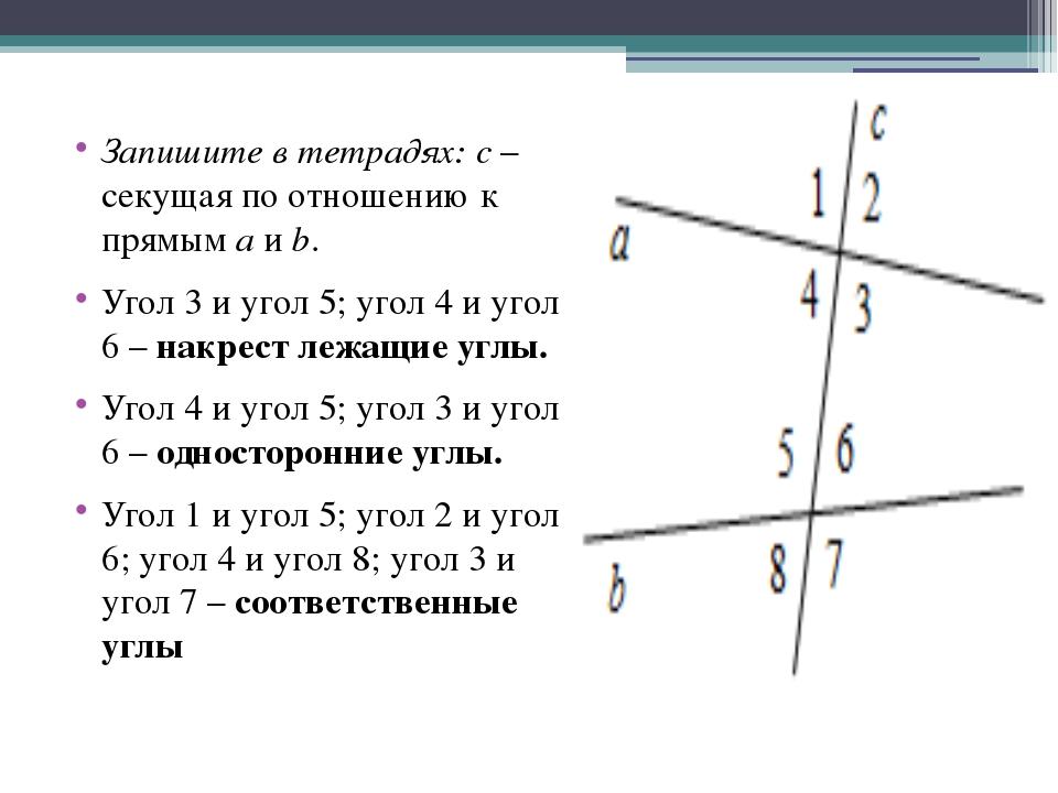 Запишите в тетрадях: с – секущая по отношению к прямым а и b. Угол 3 и угол...