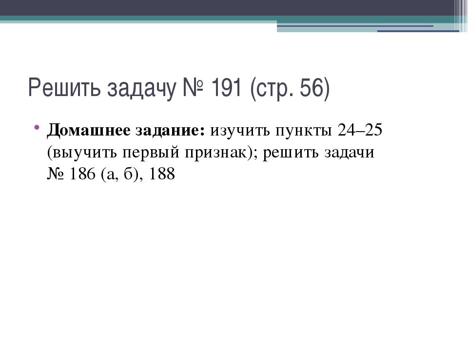 Решить задачу № 191 (стр. 56) Домашнее задание: изучить пункты 24–25 (выучить...